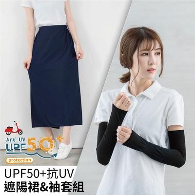 貝柔 UPF50超強抗UV手腳防曬組(遮陽裙+袖套)