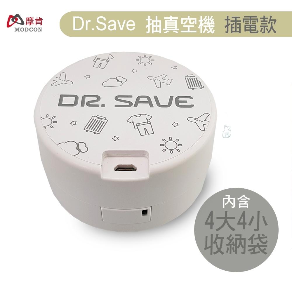 摩肯 DR. SAVE 白色插電款抽真空機-4大4小收納組