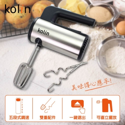 kolin歌林手持式攪拌器KJE-UD002M