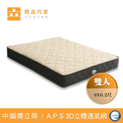 【輕品巧室-綠的傢俱集團】Meng Ton系列床墊A2舒適型-雙人特大(防蹣抗菌表布)