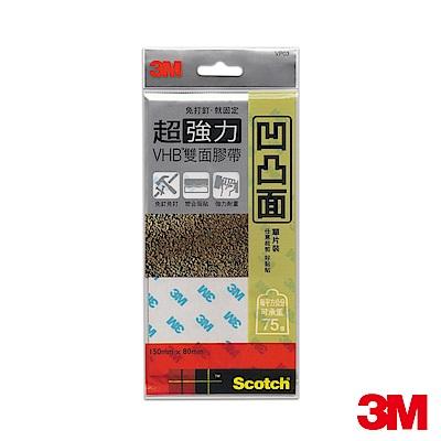 3M 日本製造凹凸面超強力VHB雙面膠帶單片裝 (80mmx150mm) VP03