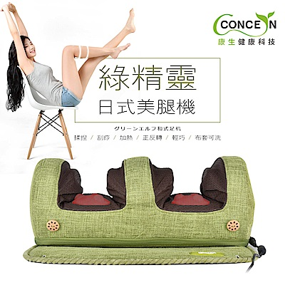 Concern康生 綠精靈日式美腿機 CON-766