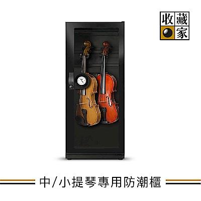 收藏家樂器珍藏專用電子防潮箱 ART-126