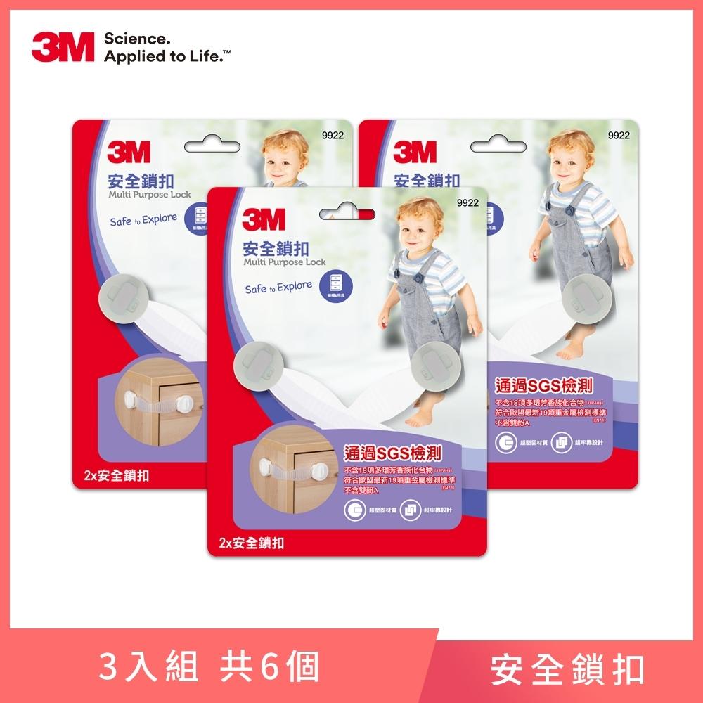 3M 兒童安全鎖扣-3入組 共6個