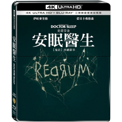 安眠醫生 4K  UHD+BD 三碟鐵盒導演加長版
