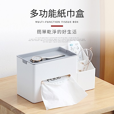 IDEA-美約時尚多功能紙巾盒