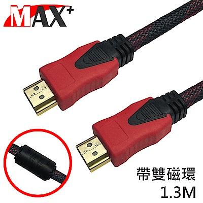MAX+HDMI TO HDMI 抗磁環尼龍編織影音傳輸線(紅)