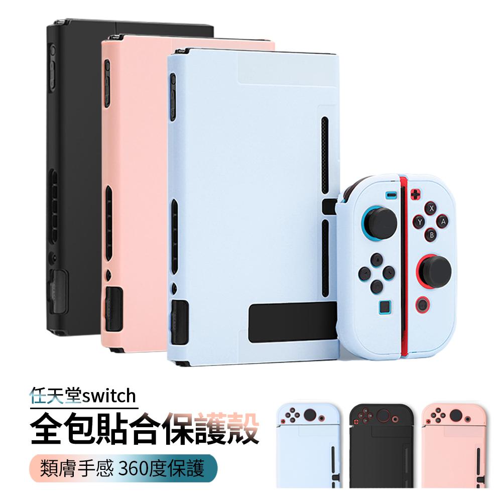 ANTIAN 任天堂 Nintendo Switch 主機+手把保護殼 糖果色貼合防摔硬殼 分離式全包保護套