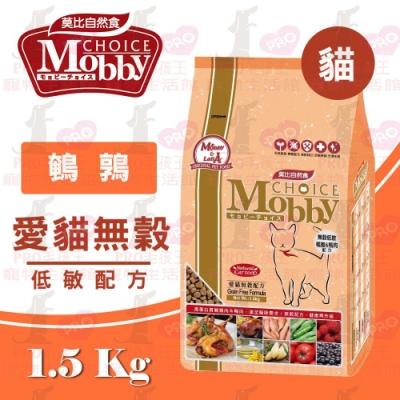 ☆PRO毛孩王☆ Mobby莫比 自然食 鵪鶉&鴨肉 愛貓無穀配方1.5kg【2入】