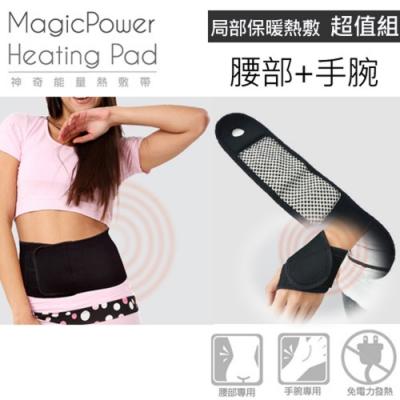 MagicPower 神奇能量熱敷帶 (手腕+腰部)