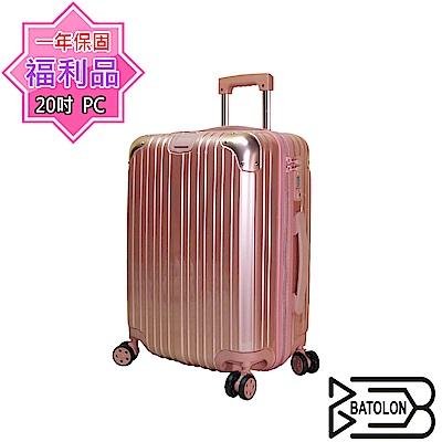 (福利品 20吋)  城市輕旅PC硬殼箱/行李箱