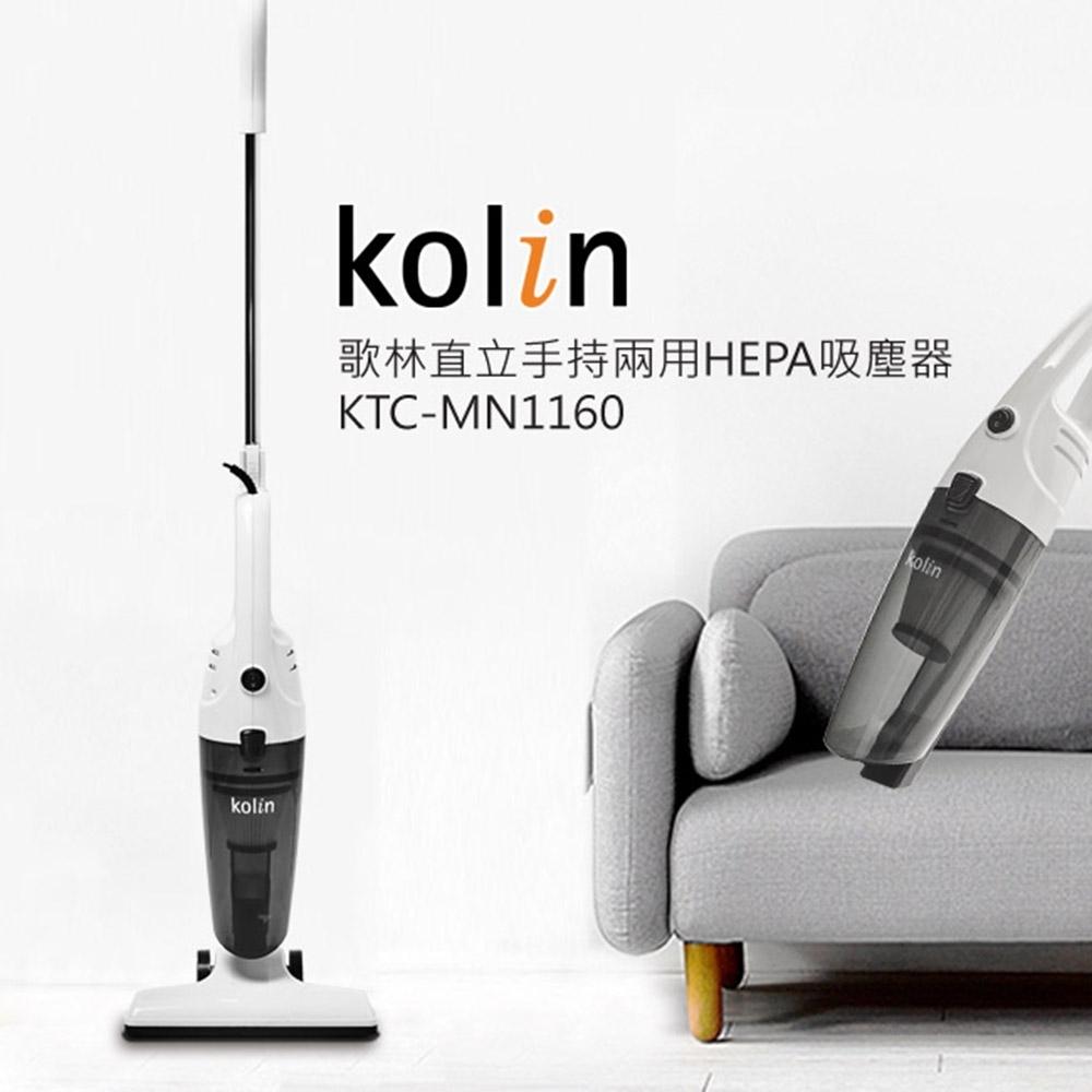 歌林直立手持兩用HEPA吸塵器KTC-MN1160