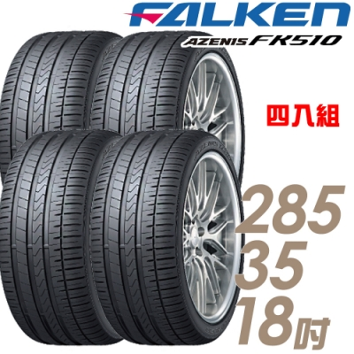 【飛隼】AZENIS FK510 濕地操控輪胎_四入組_285/35/18(FK510)