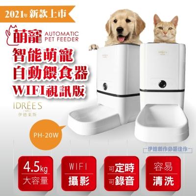 自動餵食器【PH-20W】 APP監控  台灣品牌伊德萊斯 wifi自動餵食器 寵物餵食器 自動餵食機 狗碗 貓咪自動餵食機