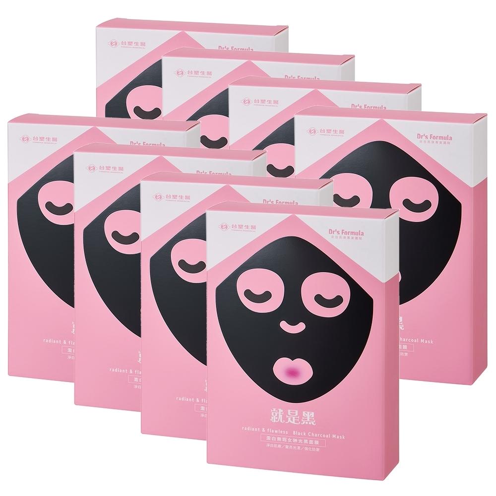台塑生醫Dr's Formula激白無瑕女神光黑面膜(7片/盒)*8盒入