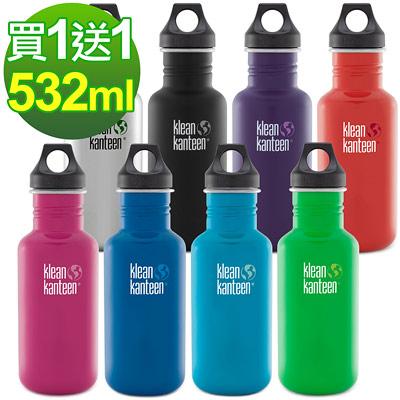 【買1送1】Klean Kanteen 不鏽鋼冷水瓶532ml(顏色任選)