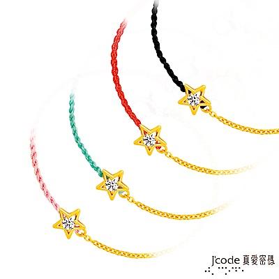 J code真愛密碼金飾 小幸運系列-星星黃金編織繩手鍊