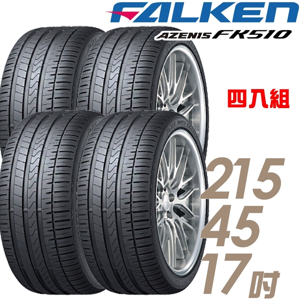 【飛隼】AZENIS FK510 濕地操控輪胎_四入組_215/45/17(FK510)