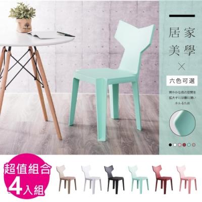 Abel-4入組-Jacob雅各美式繽紛餐椅/休閒椅-41x44x85cm