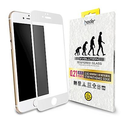 【hoda】iPhone 6/6s 2.5D進化版邊緣強化滿版9H鋼化玻璃保護貼-白色