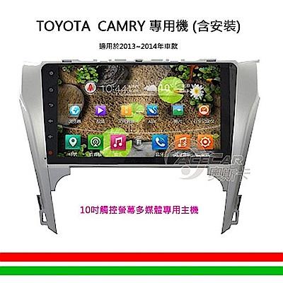 奧斯卡 車用影音主機10吋螢幕 2DIN CAMRY 2013~2014 專用