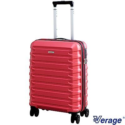 Verage 維麗杰  19 吋璀璨輕旅系列登機箱(紅)