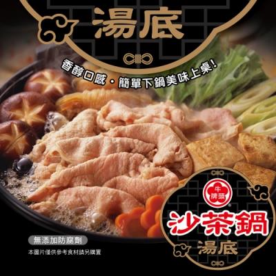 【牛頭牌】沙茶鍋火鍋湯底 350g (3~4人份)