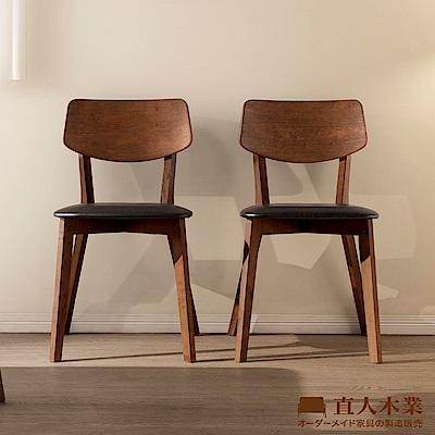 日本直人木業-BRAC全實木單椅搭配仿皮座墊(1入)