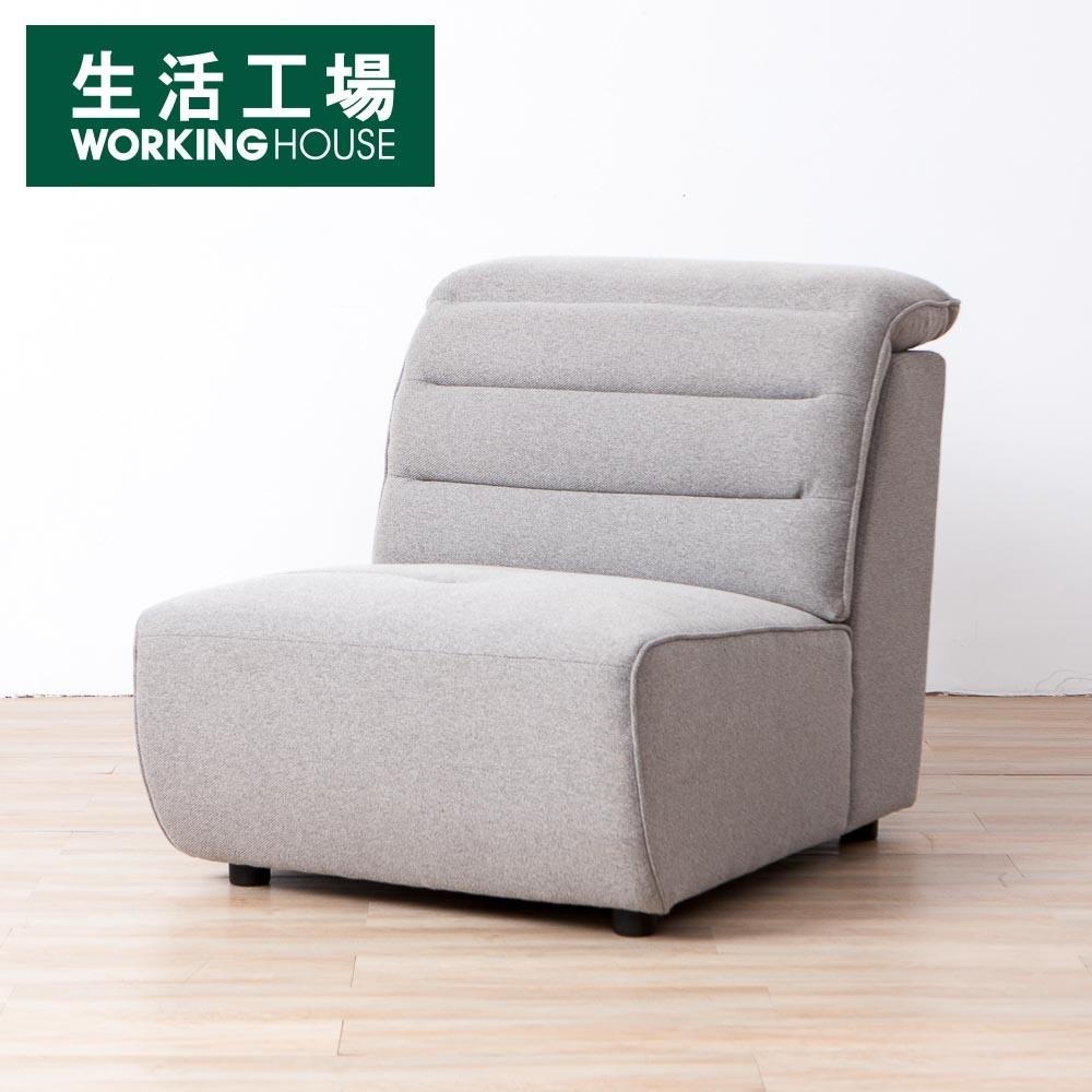 【倒數6%回饋再折100-生活工場】本質品味單人座沙發(淺灰)