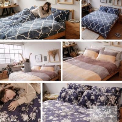 夢之語 防靜電法蘭絨床包+兩用毯被套四件組 (多款任選) 雙人