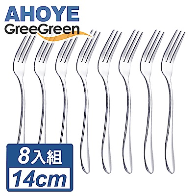 GREEGREEN 經典不鏽鋼三齒點心叉子 8入組