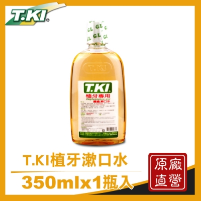 T.KI植牙漱口水350ml