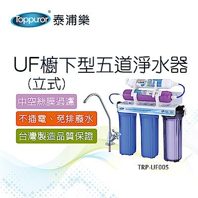 【Toppuror 泰浦樂】常規UF五道淨水器 立式(TPR-UF005)
