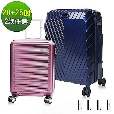 ELLE 20吋裸鑽刻紋ABS霧面+25吋V型鐵塔PC霧面行李箱