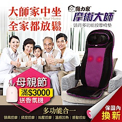 【魔力家】摩術大師頸背多功能按摩椅墊(奢華紫)按摩機/按摩器/按摩墊/舒壓/紓壓