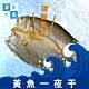 (任選) 漢哥水產 黃魚一夜干 (240g / 尾) product thumbnail 1
