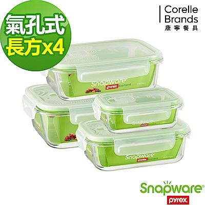 (送保溫袋)Snapware康寧密扣 簡約生活耐熱玻璃保鮮盒4入組