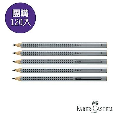 (團購120入)Faber-Castell  JUMBO學齡孩童專用大三角粗芯鉛筆(銀)B