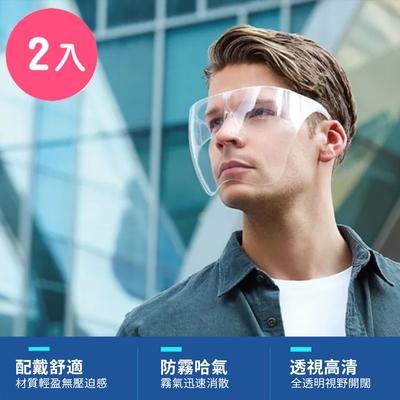 半島良品  2入隔離面罩 不起霧  疫隔離面罩 防護面具 透明面罩 防飛沫防塵防噴濺 防護面罩 防疫 護目鏡