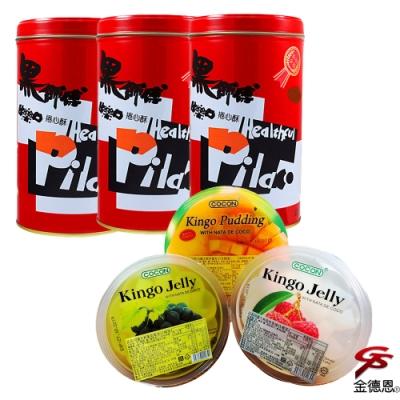 金德恩 黑師傅捲心酥400g x3罐+熱帶水果布丁果凍x3個/隨機口味