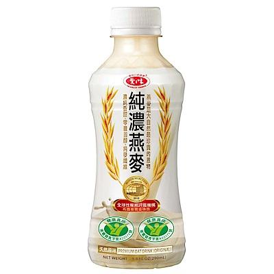 愛之味 純濃燕麥(290mlx24瓶)x4箱組(榮獲兩項國家健康食品認證)