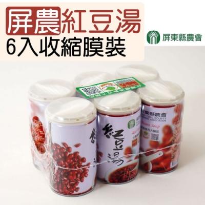 屏東縣農會 屏農紅豆湯收縮膜裝(320gx6罐)