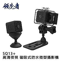 領先者 SQ13+ 高清夜視1080P 防水微型磁吸式 行車紀錄器/運動攝影機