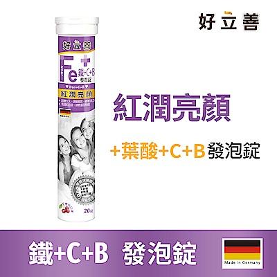 德國 好立善 鐵+C+B+葉酸發泡錠 (20錠)