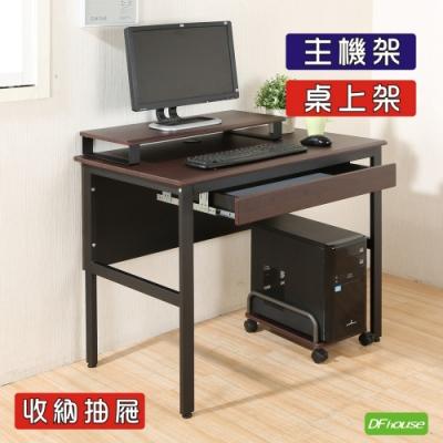 DFhouse頂楓90公分工作桌+1抽屜+主機架+桌上架-胡桃色 90*60*76