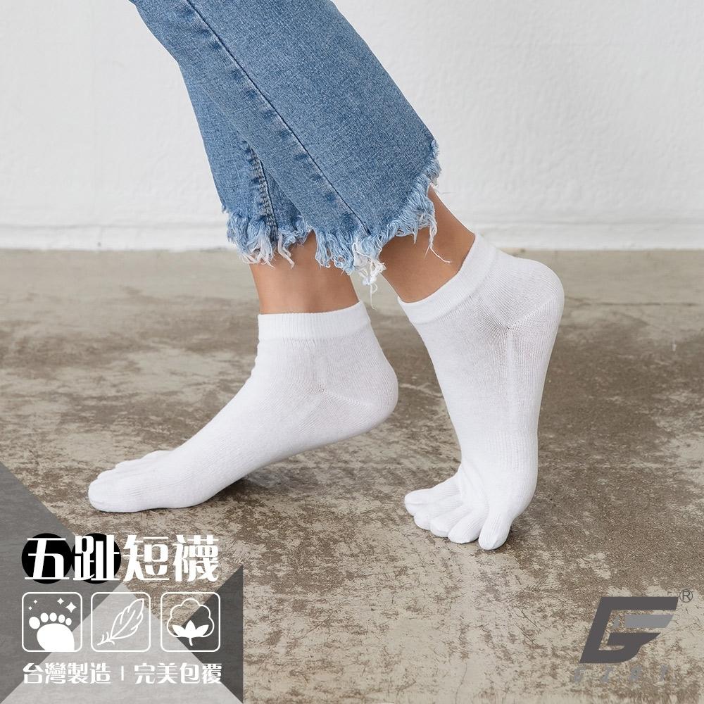 GIAT台灣製舒棉透氣五趾短襪-白色