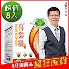 DV笛絲薇夢-潘懷宗推薦 喜樂纖膠囊八盒組(30顆/盒 x 8盒)