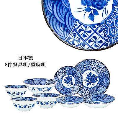 Royal Duke 日本製花祥瑞陶瓷餐具組/碗盤8件組(日式和風)