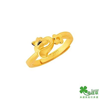 幸運草 愛戀狐黃金戒指