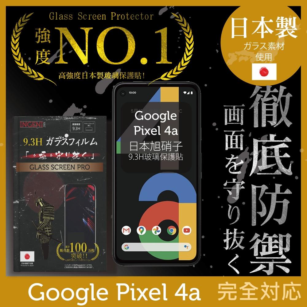【INGENI徹底防禦】Google Pixel 4A 全膠滿版 黑邊 保護貼 日規旭硝子玻璃保護貼